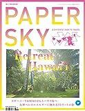 PAPERSKY(ペーパースカイ) no.56 ハワイ島の大自然のなかへ、自分とつながるリトリートの旅