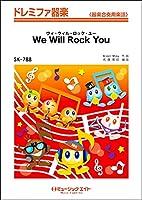 We Will Rock You (ドレミファ器楽 器楽合奏用楽譜)