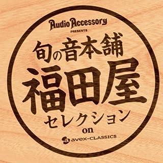 「季刊・オーディオアクセサリー」プレゼンツ 旬の音本舗 福田屋 クラシック優秀録音セレクション