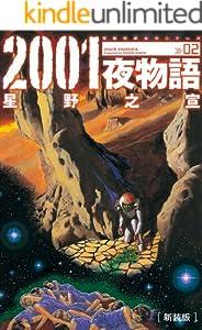 新装版 2001夜物語 2巻 表紙画像