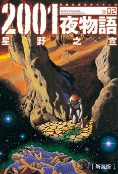 [星野之宣]の新装版 2001夜物語 : 2 (アクションコミックス)
