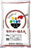 【精米】 福島県産 白米 毎日うまい福島米 10kg