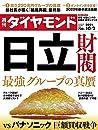 週刊ダイヤモンド21年10/2号 [雑誌]