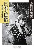 日本の民俗 暮らしと生業 (角川ソフィア文庫)