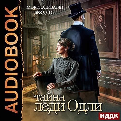 Тайна леди Одли [Lady Audley's Secret] cover art