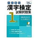 本試験型 漢字検定1級試験問題集 '20年版
