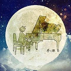 秋山黄色「夢の礫」の歌詞を収録したCDジャケット画像