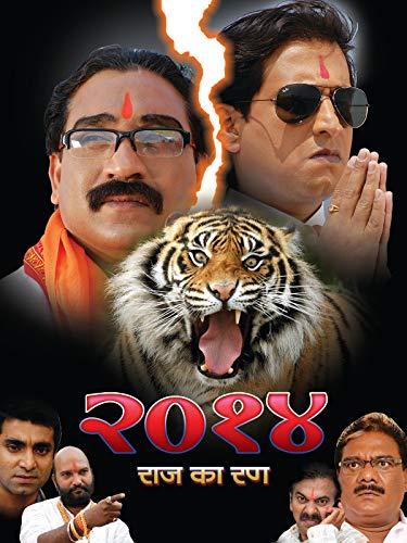 2014 Rajkaran