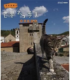 岩合光昭の世界ネコ歩き ポルトガル ブルーレイ【NHKスクエア限定商品】