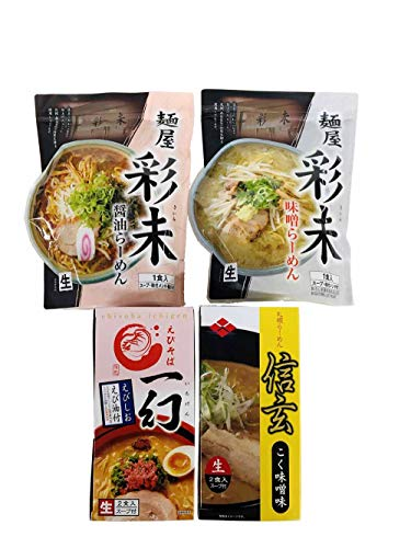 【ギフトにも】北海道ラーメン 詰め合わせ セットB 6食 有名店の味詰め合わせセット