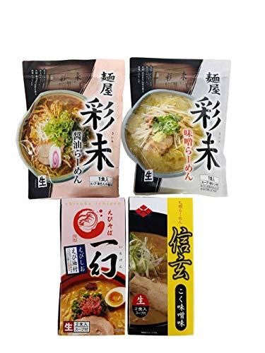 北海道ラーメン 詰め合わせ セットB 6食 有名店の味詰め合わせセット