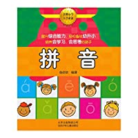 Pinyin - famous primary school enrollment necessary(Chinese Edition)