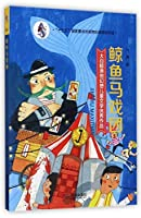 Whale Circus (Chinese Edition)