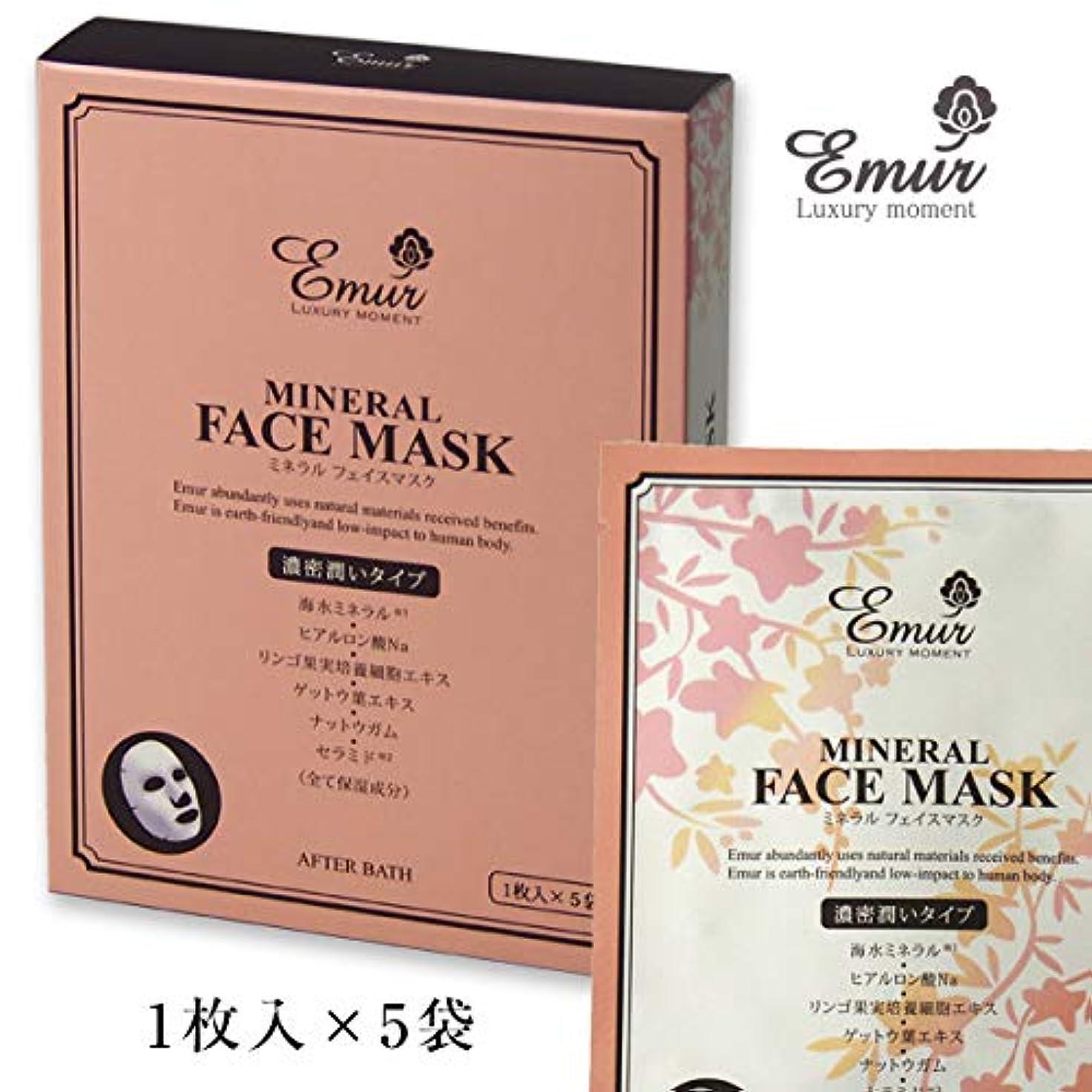 ヒロイック思われる不測の事態エミュール ミネラル フェイスマスク 1枚入×5袋