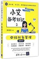 小艾备考日记2:中级财务管理 2018中级会计职称考试用书