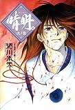 晴明。 弐ノ巻 (眠れぬ夜の奇妙な話コミックス)