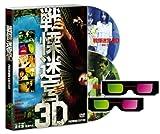 戦慄迷宮 3Dプレミアム・エディション[DVD]