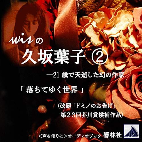 『wisの久坂葉子02「落ちてゆく世界」』のカバーアート
