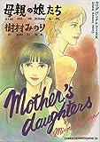 母親の娘たち (カワデ・パーソナル・コミックス (24))