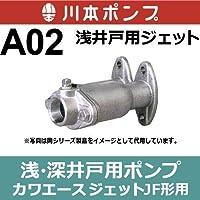 川本ポンプ A02 浅井戸用ジェット (JF形 出力400W用)