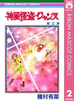[種村有菜]の神風怪盗ジャンヌ モノクロ版 2 (りぼんマスコットコミックスDIGITAL)