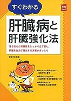 すぐわかる肝臓病と肝臓強化法 (主婦の友実用No.1シリーズ)