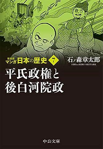 新装版 マンガ日本の歴史7-平氏政権と後白河院政 (中公文庫 S 27-7)