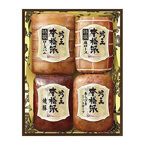 日本ハム 本格派吟王 ギフト HGT-50 【お肉 詰め合わせ ギフトセット おいしい お中元 お歳暮 贈り物】