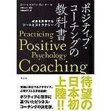 ポジティブ・コーチングの教科書: 成長を約束するツールとストラテジー