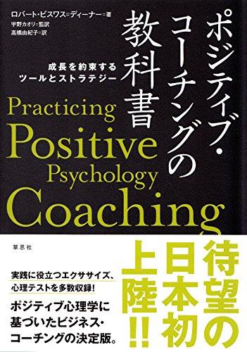 『ポジティブ・コーチングの教科書: 成長を約束するツールとストラテジー』