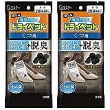 備長炭ドライペット 除湿剤 靴 くつ用 (2足分) ×2個