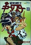 錠前戦士キーマスター 1 (ノーラコミックスPockeシリーズ)