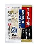 サトウの切り餅 特別栽培米宮城県産みやこがねもち 400g