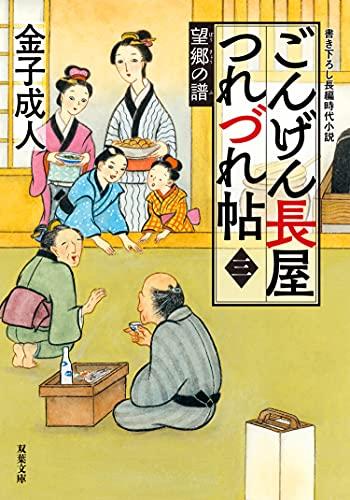 ごんげん長屋つれづれ帖 : 3 望郷の譜 (双葉文庫)