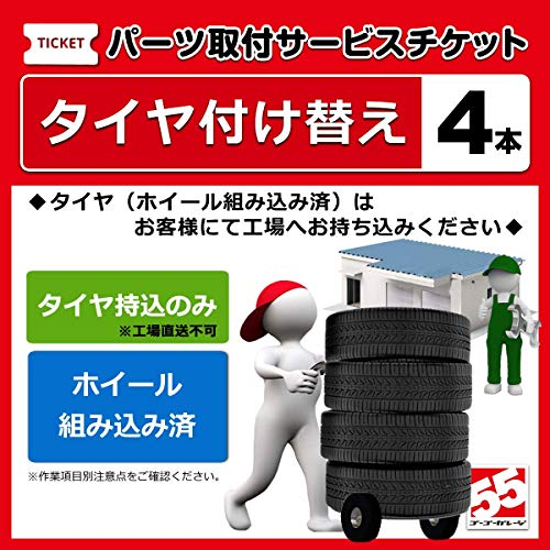 【工場持込専用】タイヤホイール交換-4本