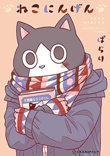 ねこにんげん (クロフネCOMICS くろふねピクシブシリーズ)