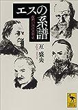 エスの系譜 沈黙の西洋思想史 (講談社学術文庫)