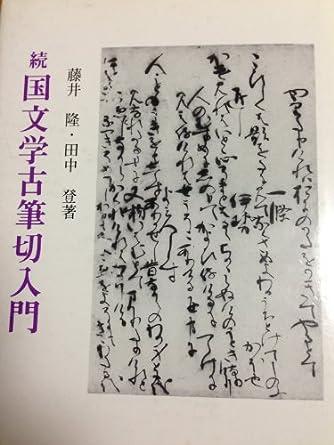 国文学古筆切入門 (続) (和泉選書 (43))