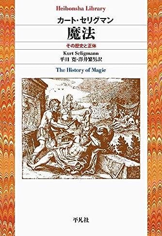 魔法: その歴史と正体 (912) (平凡社ライブラリー せ 5-1)