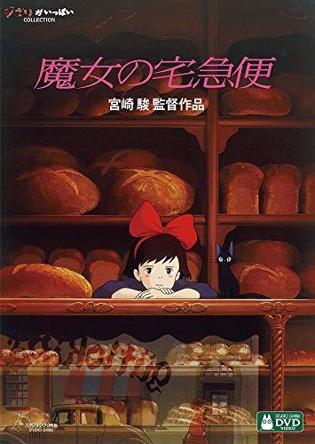 スタジオジブリ『魔女の宅急便[DVD]』