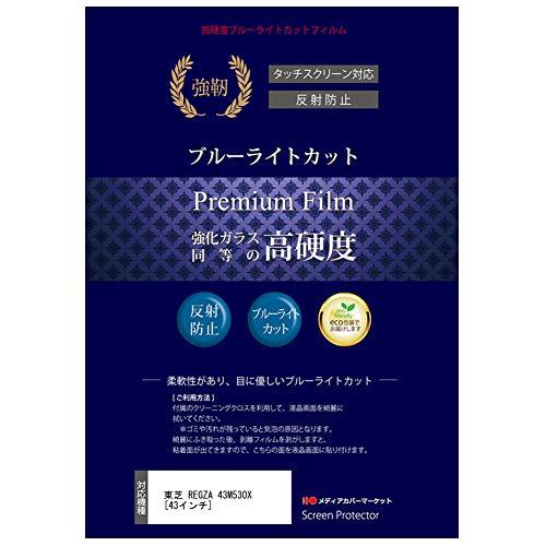 メディアカバーマーケット 東芝 REGZA 43M530X [43インチ] 機種で使える 【 強化ガラス同等の硬度9H ブルーライトカット 反射防止 液晶保護 フィルム 】