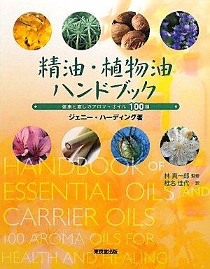 精油・植物油ハンドブック―健康と癒しのアロマ・オイル100種
