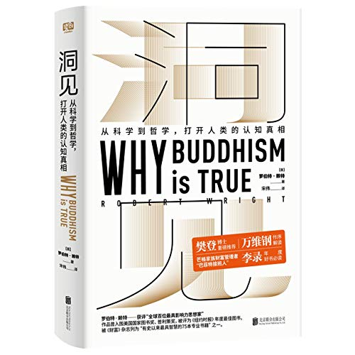 Why Buddhism Is True (Chinese Edition)