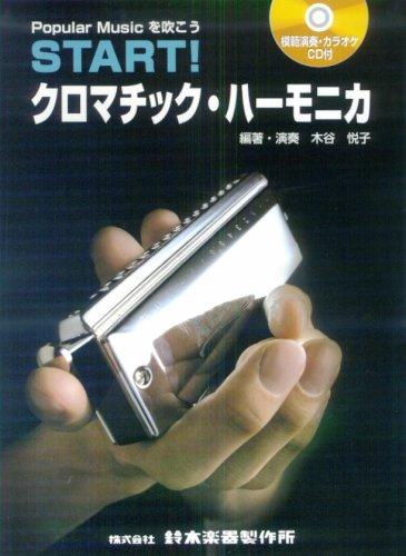 鈴木音楽製作所『CDブック START! クロマチック・ハーモニカ』
