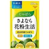 さよなら花粉生活 奇跡の柑橘じゃばらサプリ サプリメント 甜茶 乳酸菌 亜麻仁油 1か月分