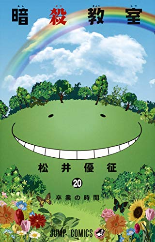 暗殺教室 20 (ジャンプコミックス)