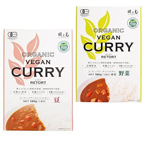 風と光  オーガニック ヴィーガンレトルトカレー 豆・野菜セット  各4パック(合計8パック)