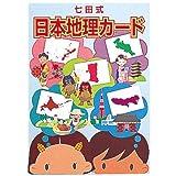 七田(しちだ)式教材フラッシュカード七田(しちだ)式日本地理カード(2歳~5歳)