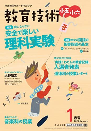 教育技術 小五・小六 2021年 1月号 [雑誌] 教育技術シリーズ