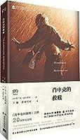 肖申克的救赎(悬疑大师斯蒂芬·金原作改编,电影上映25周年)